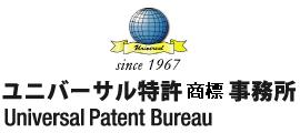 ユニバーサル法律特許事務所